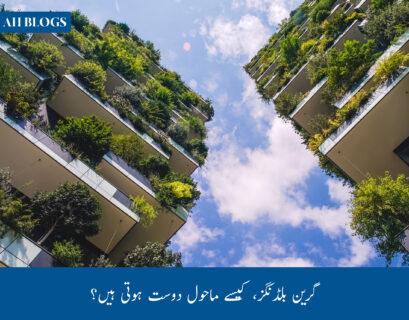 گرین بلڈنگز، کیسے ماحول دوست ہوتی ہیں ؟