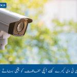 سی- سی -ٹی -وی -کیمرے- کیسے- آپکی حفاظت کو یقینی بناتے ہیں