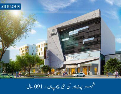091 Mall, Peshawar's new landmark