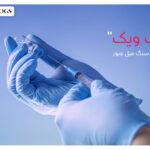 PakVac: Pakistan's locally made Vaccine