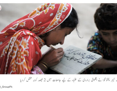 KP govt approves 2 percent education quota for minority students
