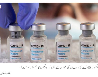 Pakistan starting covid Vaccine for 40 and older