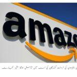 Pakistan to enter in Amazon seller's list