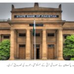 State Bank of Pakistan confirms economic prosperity in the country