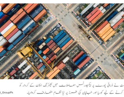 Govt to introduce new systems to facilitate exporters on dry ports