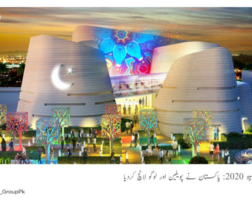 Pakistan reveals logo and pavilion for Dubai Expo 2020