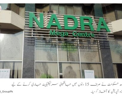 NADRA launched facility to issue succession certificate in 15 days