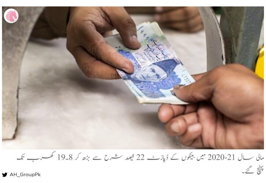 bank deposits jump 22percent