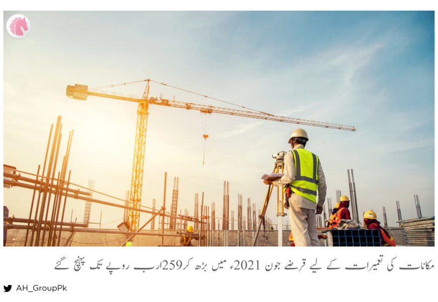 house loans reaches upto 259 billions in june 2021