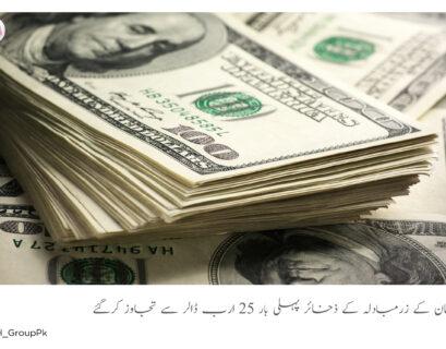 Pakistan Foreign exchange hits 25 billion dollarsre