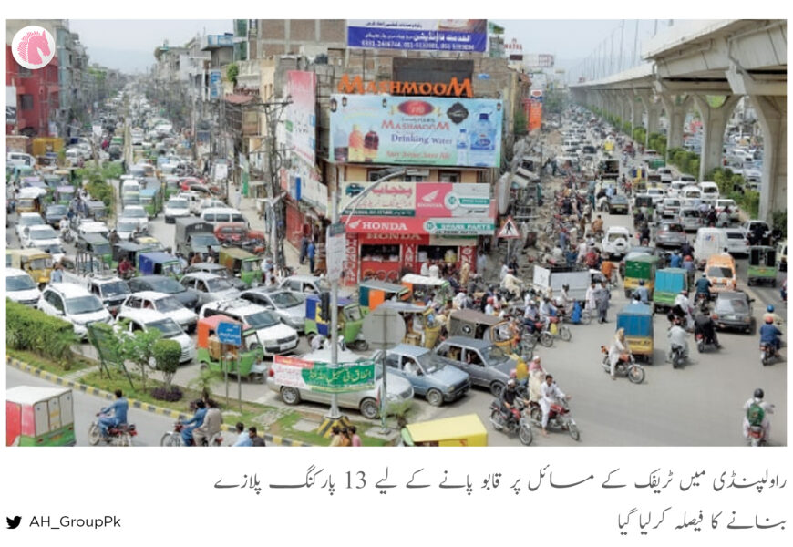13 Parking plazas to be constructed in Rawalpindi