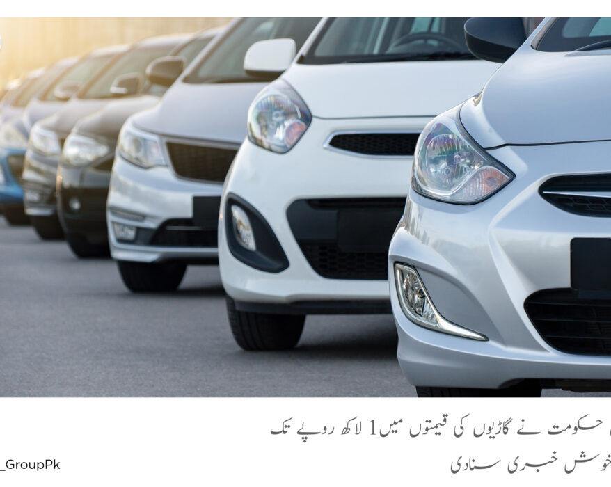 Prices of Car coming down soon