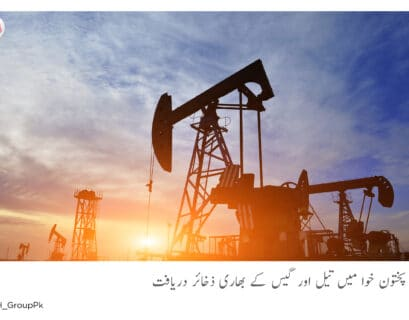 Oil and Gas reservoir discovered in KP