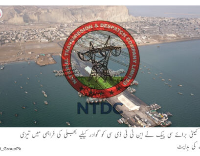 Cabinet approved proposal to speed up the electricity supply to gwadar
