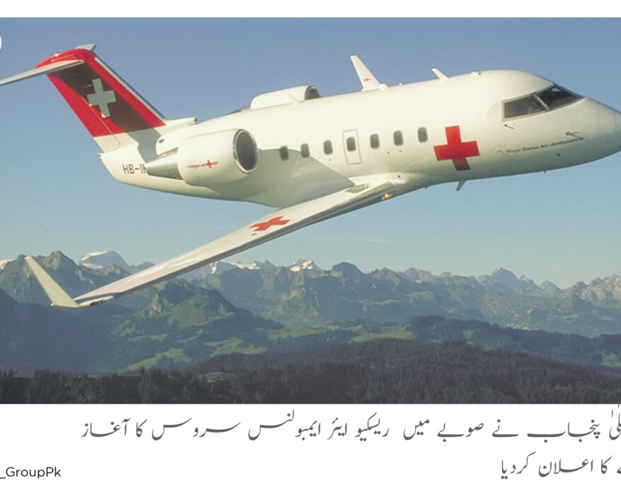 CM Punjab announced air rescue ambulance in province