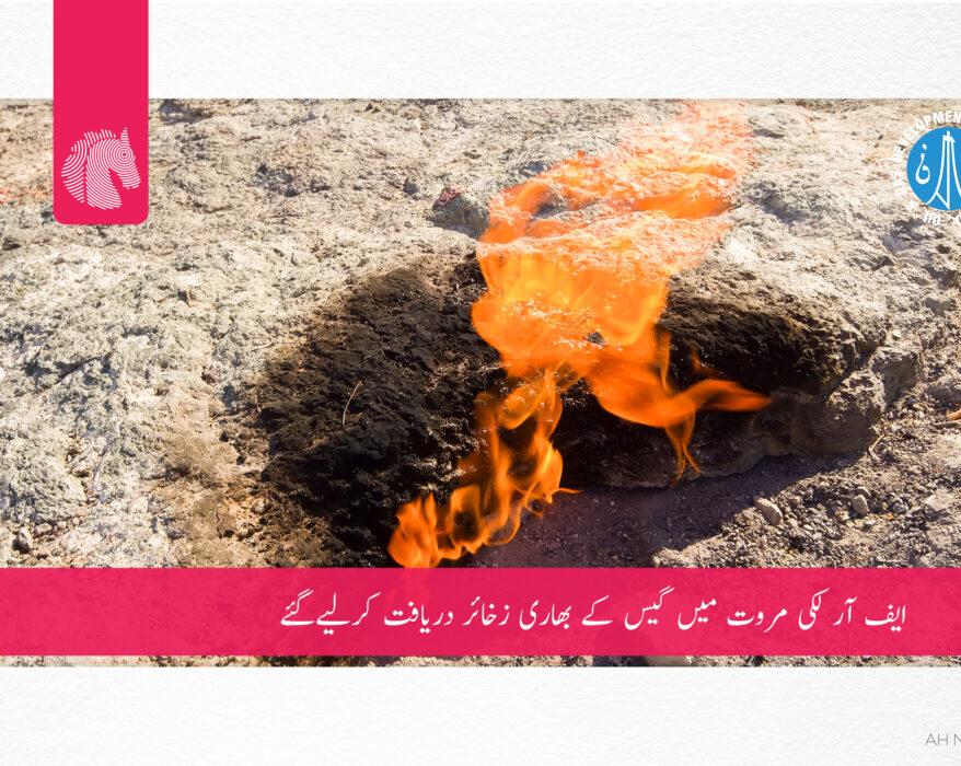 OGDCL finds gas reservoir in FR Lakki Marwat