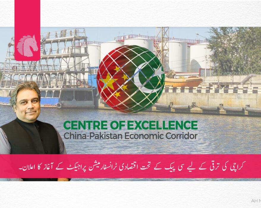 CPEC okays Karachi coastal comprehensive development zone