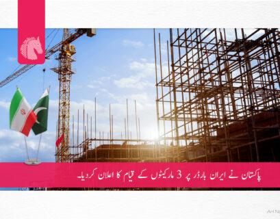 Pakistan to construct markets on Pak Iran Border