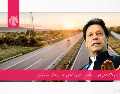 PM Imran Khan lays foundation stone of Sialkot- Kharian Motorway
