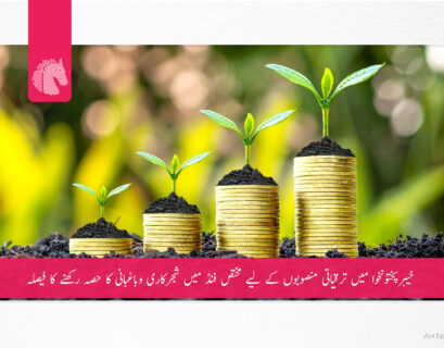 KP Govt plans to allocate specific portion of all developmental schemes for Plantation