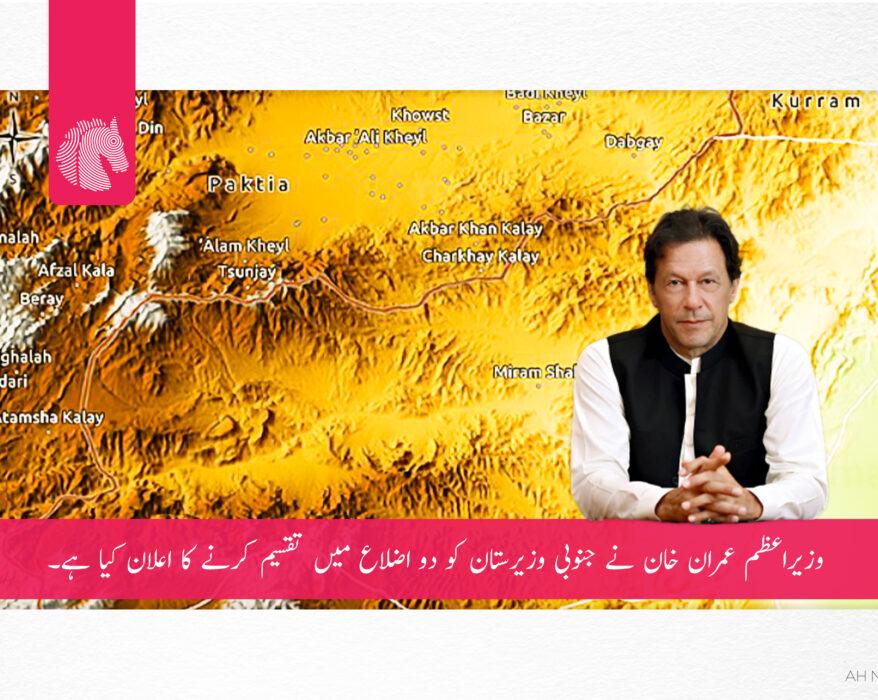 PM Imran Khan announced